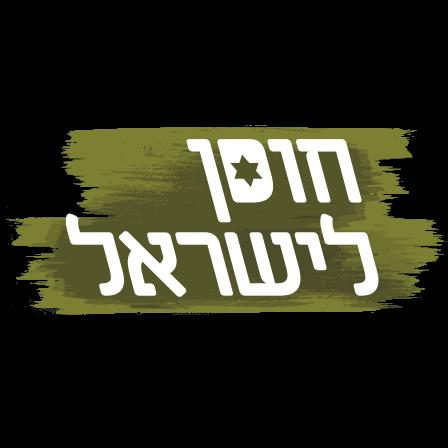 חוסן לישראל